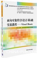 面向对象程序设计基础实验教程――Visual Basic