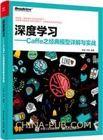 深度学习――Caffe之经典模型详解与实战