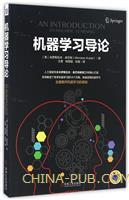 (特价书)机器学习导论