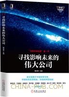 """(特价书)寻找影响未来的伟大公司――""""寻找中国创客""""第一季"""