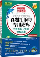 2017年无纸化考试专用 全国计算机等级考试真题汇编与专用题库 二级MS Office高级应用