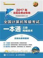 2017年无纸化考试专用 全国计算机等级考试一本通 三级网络技术