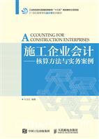 施工企业会计--核算方法与实务案例