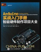 Arduino实战入门手册 智能硬件制作项目大全
