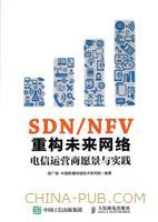 SDN/NFV重构未来网络 电信运营商愿景与实践