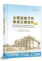 土壤及地下水修复工程设计(第2版)