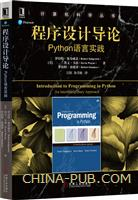 (特价书)程序设计导论:Python语言实践
