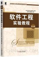 (特价书)软件工程实验教程(第3版)