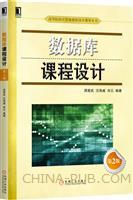 (特价书)数据库课程设计(第2版)