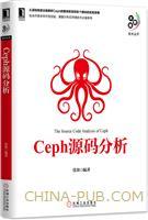 (特价书)Ceph源码分析