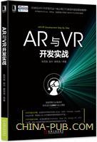 AR与VR开发实战