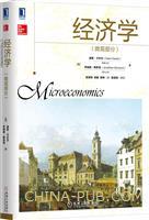 (特价书)经济学(微观部分)
