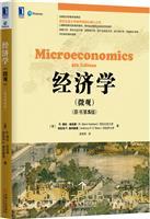 (特价书)经济学(微观)(原书第5版)