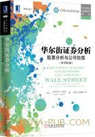 (特价书)华尔街证券分析:股票分析与公司估值(原书第2版)