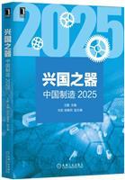 (特价书)兴国之器:中国制造2025