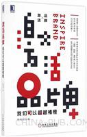 (www.wusong999.com)激活品牌:我们可以超越褚橙