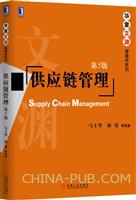 (特价书)供应链管理(第5版)