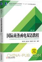 (特价书)国际商务函电双语教程(第2版)