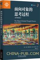 (www.wusong999.com)面向对象的思考过程(原书第4版)