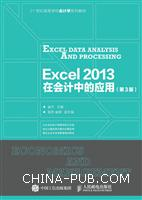 Excel2013在会计中的应用(第3版)