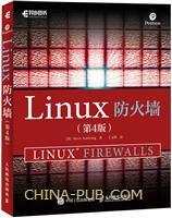 Linux防火墙 第4版