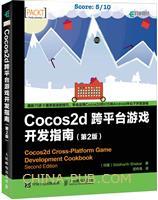 Cocos2d 跨平台游戏开发指南 第2版