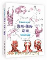 人体动态解剖学:漫画・插画・动画