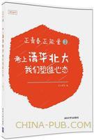 正青春,正能量3:考上清华北大,我们塑造心态