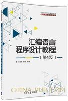 汇编语言程序设计教程(第4版)