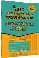 综合能力考前辅导教程-写作分册