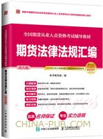 2017版 全国期货从业人员资格考试辅导教材 期货法律法规汇编(第八版)