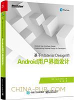 基于Material Design的Android用户界面设计