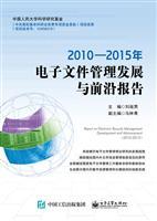 2010―2015年电子文件管理发展与前沿报告