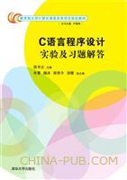 C语言程序设计实验及习题解答