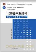 计算机体系结构教学与习题指导 第2版