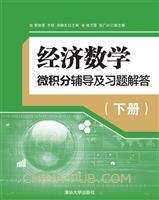 经济数学――微积分辅导及习题解答 下册