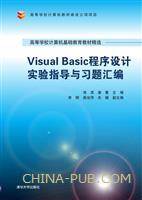 Visual Basic程序设计实验指导与习题汇编