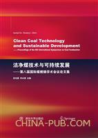 洁净煤技术与可持续发展――第八届国际煤燃烧学术会议论文集