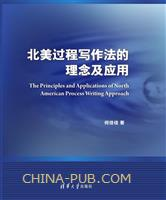北美过程写作法的理念与应用