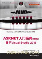 ASP.NET 入门经典(第9版) 基于Visual Studio 2015