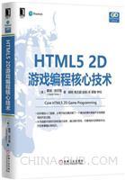 (特价书)HTML5 2D游戏编程核心技术