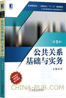 (特价书)公共关系基础与实务(第3版)
