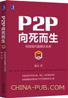 (特价书)P2P向死而生