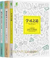 [套装书]《学习之道》+《刻意练习》+《练习的心态》(3册)
