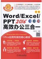 (特价书)新编 Word/Excel/PPT 2016 高效办公三合一