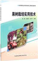 果树栽培实用技术