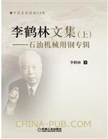 李鹤林文集(上)――石油机械用钢专辑