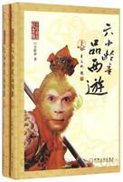 六小龄童品西游(十年黄金纪念版)(上下册)