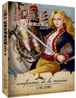 红黑衫――红发女海盗之谜