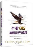 企业GIS案例分析与应用